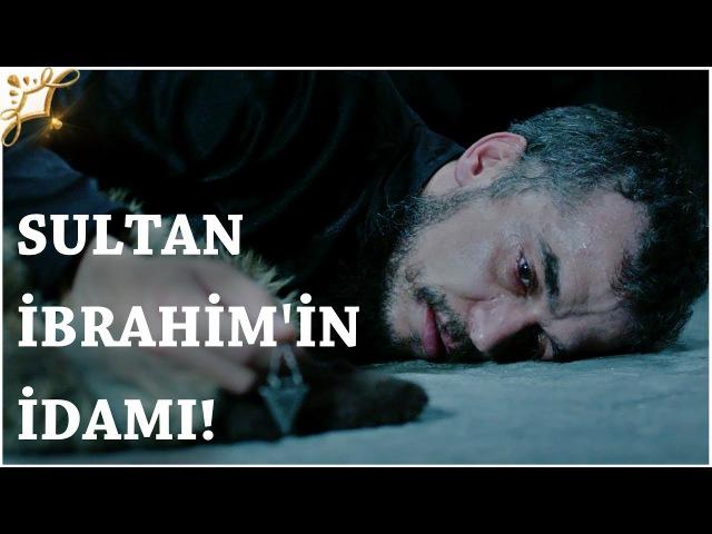 Смерть султана Ибрагима -