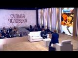 Судьба человека с Борисом Корчевниковым [09/10/2017, Ток Шоу, SATRip]