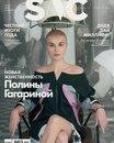 Полина Гагарина фото #45