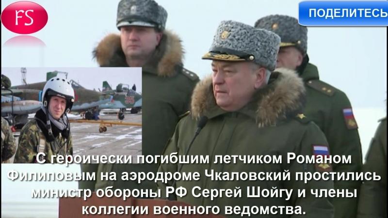 Герои не умирают герои живут вечно В России простились с лётчиком героем Романом Филиповым