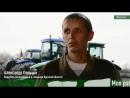 Почему я работаю в АгроТерре интервью Александра Перькова водителя в хозяйстве Камыши Курской области