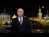 Владимир Путин поздравил россиян с 2018 годом