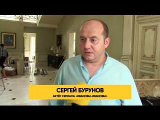 «Ивановы-Ивановы»: Сергей Бурунов о своем персонаже