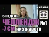 УЧАСТНИЦА ИРИНА. ФИТНЕС-ЧЕЛЛЕНДЖ №1. 5.10.17-5.12.17