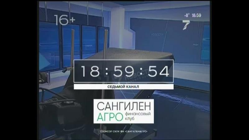 Главные новости Красноярска 15 декабря. «Новости. Седьмой канал»