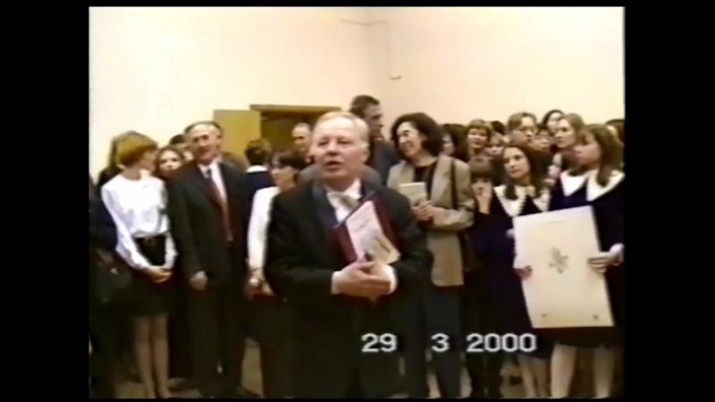 2000.03.29 ЮБ.КОНЦЕРТ В БЗК.2 ОТДЕЛЕНИЕ.