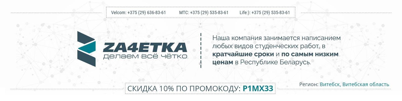 Заказать диплом по правоведению г.витебск заказать рефераты диплом