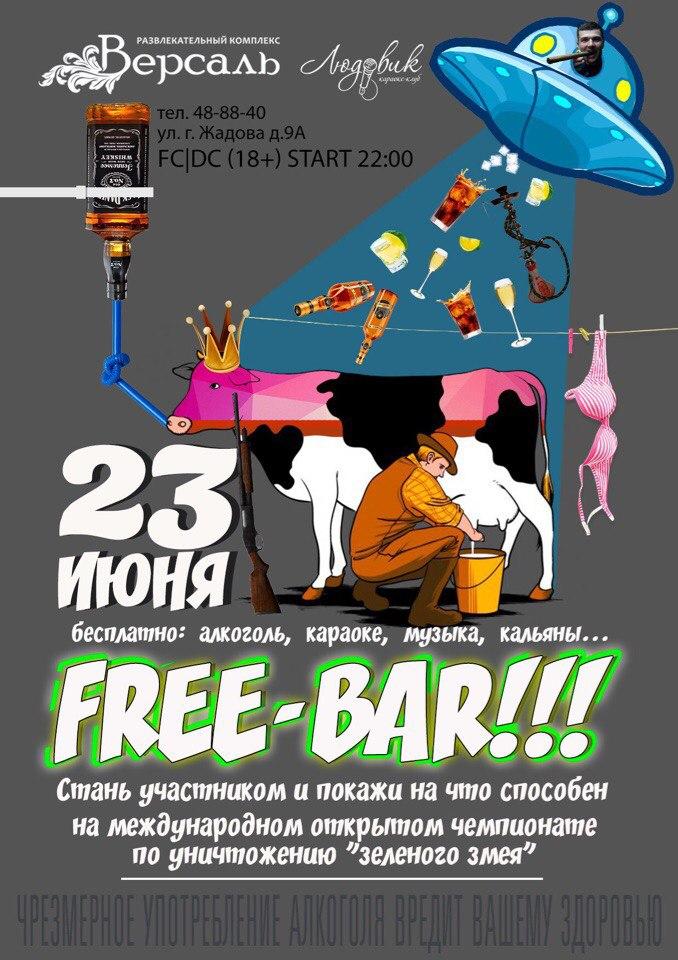 Free Bar в Версале