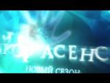 Битва экстрасенсов премьера новый 19 сезон