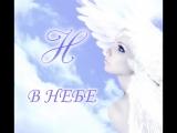 001. H - В НЕБЕ (Intro)