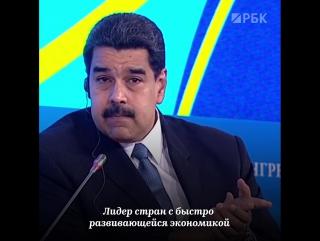 РБК - Мадуро о Путине