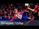 Лучшие голы группового этапа Лиги чемпионов 201718