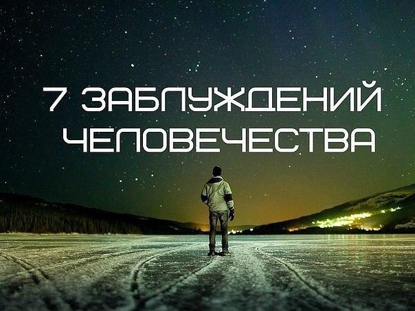 7 Заблуждений Человечества  GM00pT2VyK4