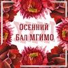 Бал МГИМО | MGIMO Ball