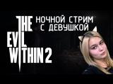 Девушка проходит The Evil Within 2 ночью #2
