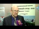 Форум Современный город-2018. Конференция Цифровая трансформация в ЖКХ и строительной отрасли 720p