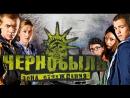 Чернобыль. Зона отчуждения 2 сезон Все серии