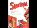 Starlight 9 - Test booklet / Звездный английский - Контрольные задания 9 класс