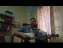 Кавер на песню Атаман группы Кино