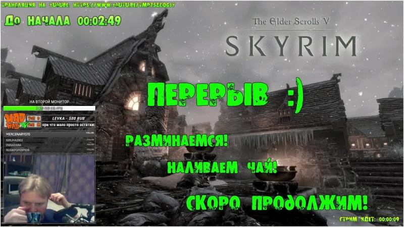 [Rus] Skyrim Лучник-маг, читаем чат общаемся отдыхаем :)