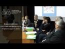 Всероссийская научная конференция Кризисный XX век