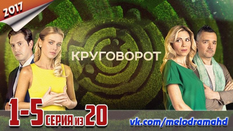 Круговорот / HD версия / 2017 (мелодрама). 1-5 серия из 20