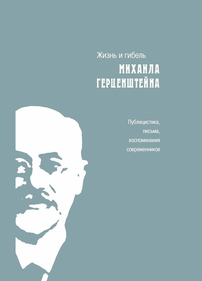 Жизнь и гибель Михаила Герценштейна