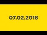 Игровые новости 07.02.2018