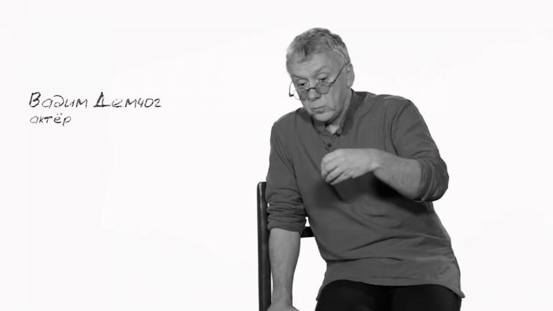 Вадим Демчог -- Предатель внутри нашего черепа.