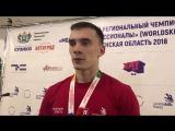 Победитель компетенции «Кирпичная кладка» Максим Лаврентьев