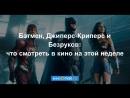 Бэтмен, Джиперс-Криперс и Безруков что смотреть в кино на этой неделе
