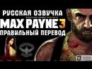 Max Payne 3   Русская озвучка   Правильный перевод   Прохождение   1 часть   18