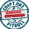 """ЦЕНТР СПОРТИВНОГО ПИТАНИЯ """"PITBULL"""""""