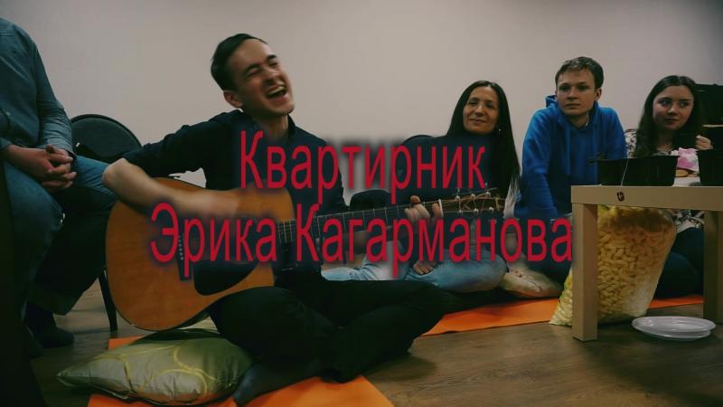 Эрик Кагарманов - Квартирник 2.12.17