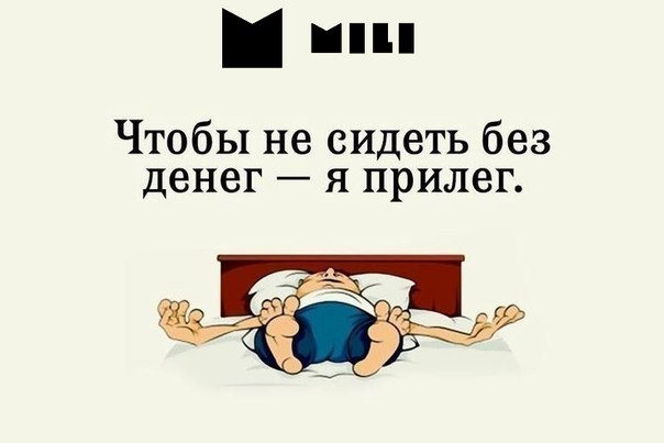 Минутка юмора!)#мили #микрозаймы #mili #юмор