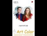 Портрет в стиле Love is   Art Color