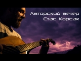 Стас Корсак feat. Егор Богачев - Про китов (live 19.01.2018)