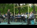 Духовой оркестр г. Окуловка в Валдае - 2017