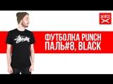 Футболка Punch - Паль#8, Black. Обзор