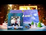 Новогоднее слайд-шоу. Книга