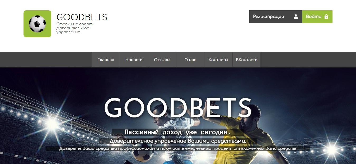 Постер к новости Good Bets