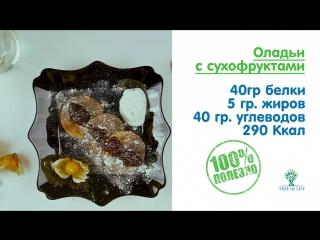 Protein Pancakes/ Оладья с cухофруктами