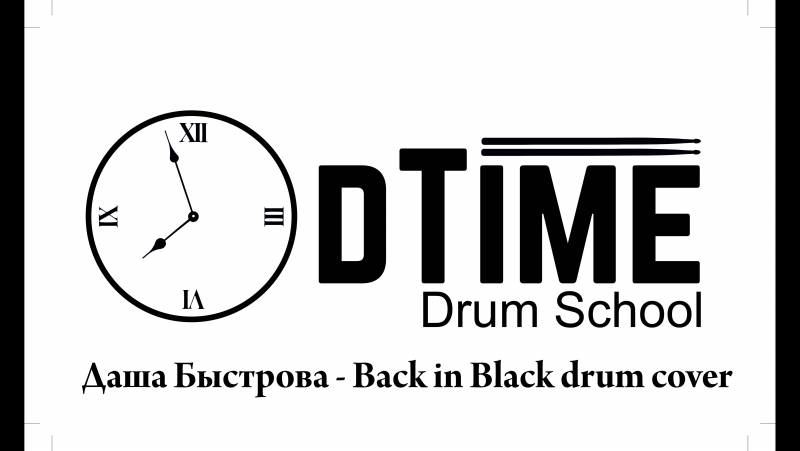 Dtime drum school – Back in Black (drum cover by Даша Быстрова)