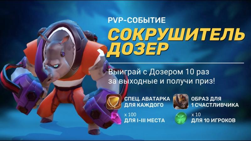 Сокрушитель Дозер - PvP-событие