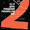 Parabellum, с днём рождения!