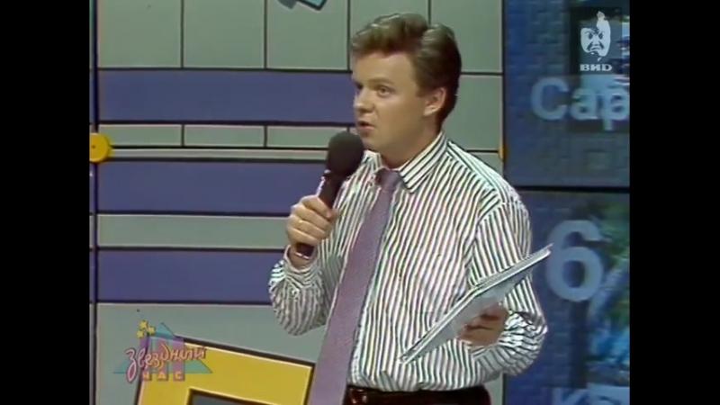 Звёздный час (1-й канал Останкино, ??.??.1994 г.)