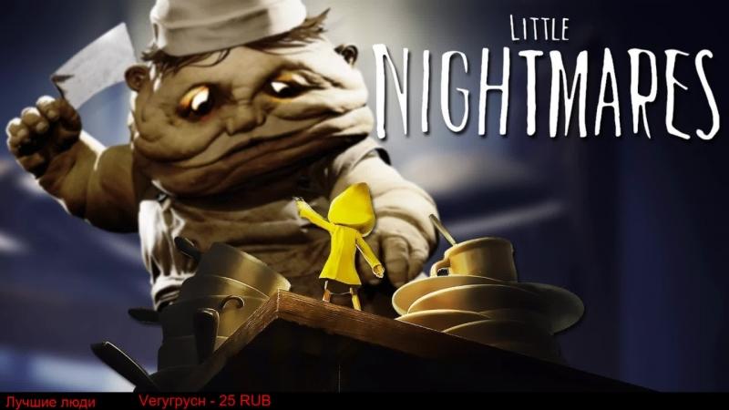❄❄ Little Nightmares, продолжение ужасов! ❄❄