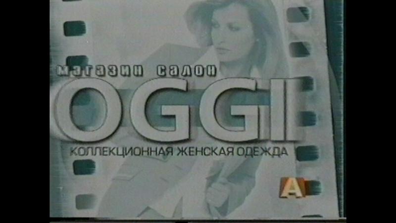 Региональный рекламный блок №2 (ТНТ-Абакан, 18 февраля 2006)