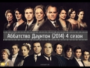 Аббатство Даунтон 2010 4 сезон 8 серия