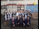 День учителя 2017.6 школа 11 класс